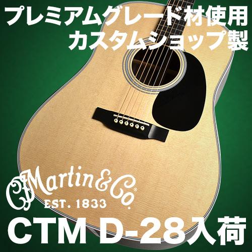 プレミアムグレード材使用カスタムショップ製 Martin CTM D-28 入荷
