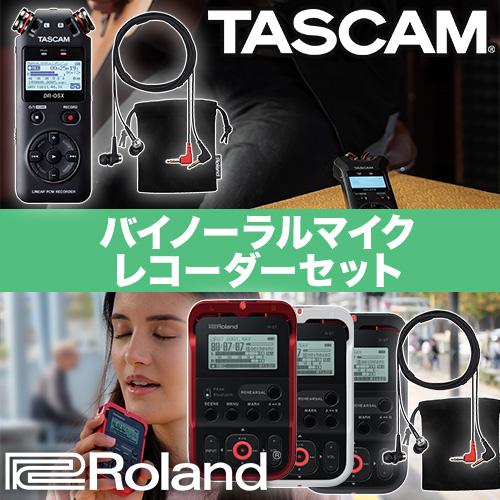 Roland TASCAM バイノーラルマイクレコーダーセット