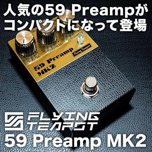 7/20発売 予約受付中 人気の59 Preampがコンパクトになって登場 Flying Teapot 59 Preamp MK2