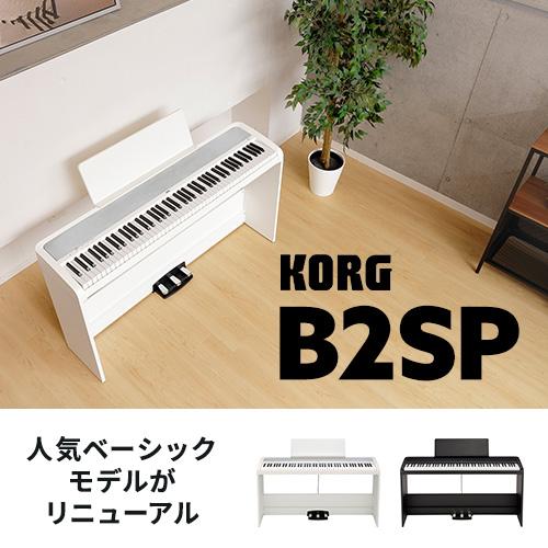 人気ベーシックモデルがリニューアル KORG B2 新発売
