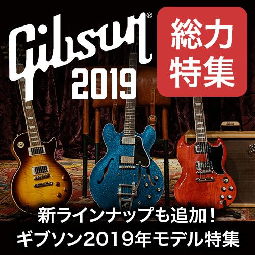 Gibson 特集 2019