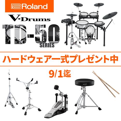 Roland V-Drum TD-50シリーズ「ハードウェア一式プレゼント中!」9/1迄