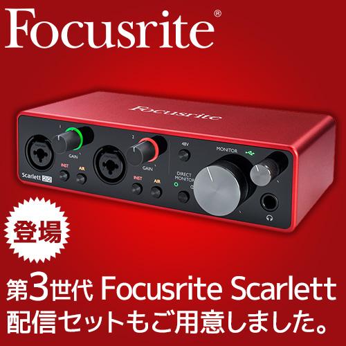 第3世代 Focusrite Scarlett 登場!配信セットもご用意しました。