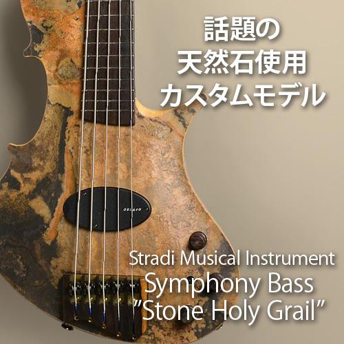 """話題の天然石使用カスタムモデル Stradi Musical Instrument Symphony Bass """"Stone Holy Grail"""""""
