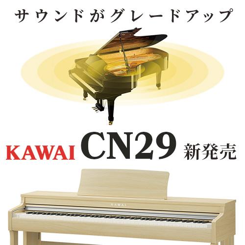 サウンドがグレードアップ!カワイ CN29シリーズ 新発売