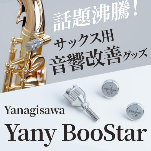 話題沸騰!サックス用音響改善グッズYanagisawa Yany BooStar