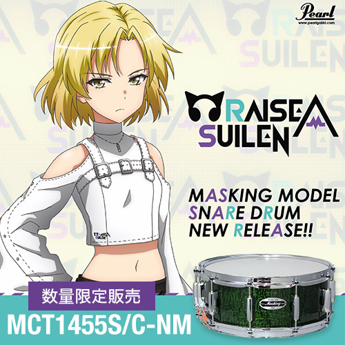 【数量限定販売】BanG Dream! MASKINGモデルPearl MCT1455S/C-NM