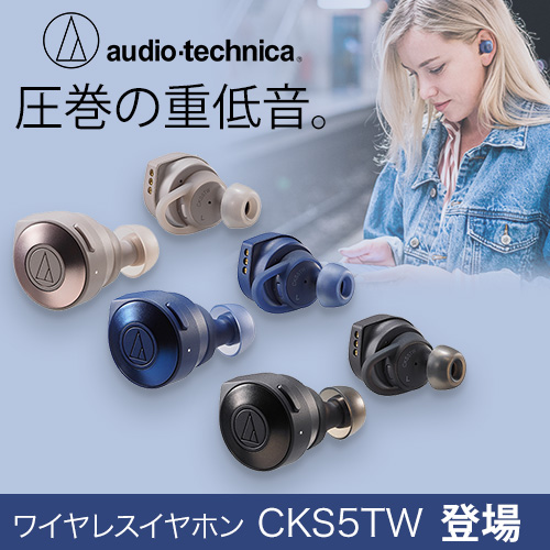 圧巻の重低音。audio-technica 完全ワイヤレスイヤホン CKS5TW 登場