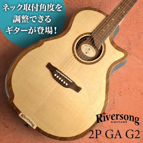 ネック取付角度を調整できるギターが登場!Riversong Guitars 2P GA G2