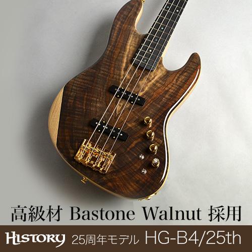 高級材 Bastone Walnut 採用 HISTORY 25周年モデル HG-B4/25th