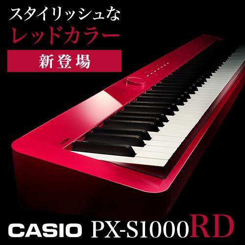 スタイリッシュなレッドカラー新登場 CASIO PX-S1000RD