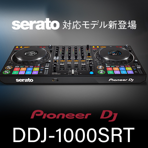 Serato対応モデル新登場 Pioneer DJ DDJ-1000SRT