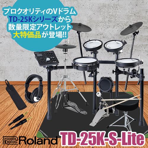 プロクオリティのVドラム「TD-25K」シリーズから数量限定アウトレット大特価品が登場!!