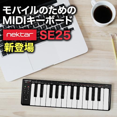 モバイルのためのMIDIキーボード Nektar Technology SE25 新登場