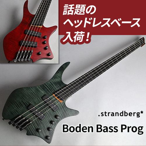 話題のヘッドレスベース入荷!Strandberg Boden Bass Prog
