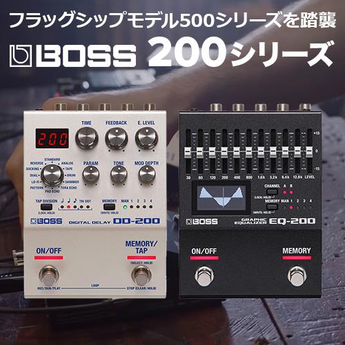 フラッグシップモデル500シリーズを踏襲 BOSS 200シリーズ