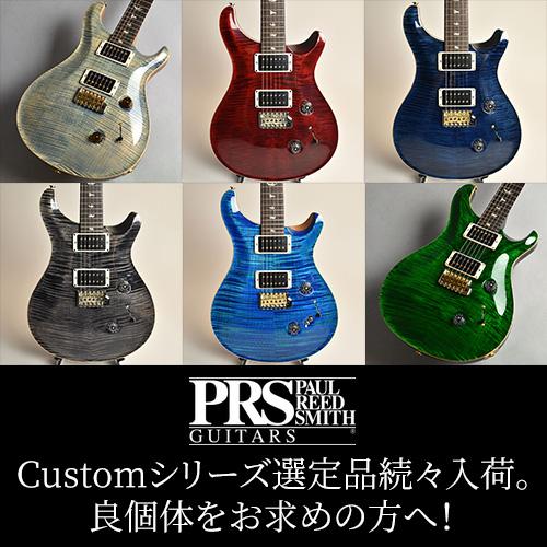 PRS Customシリーズ選定品続々入荷。良個体をお求めの方へ!