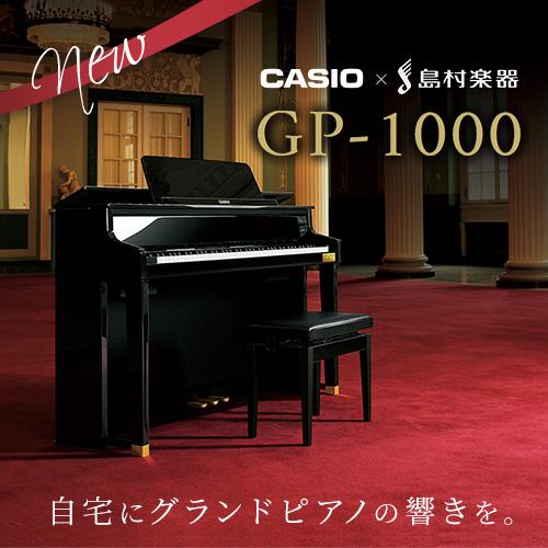 自宅にグランドピアノの響きを。島村楽器xCASIO GP-1000