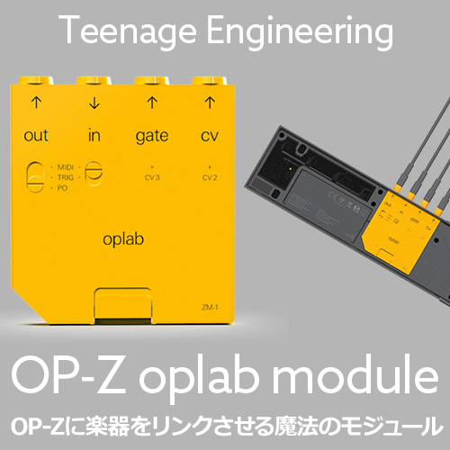 OP-Zに楽器をリンクさせる魔法のモジュールTeenage Engineering OP-Z oplab module
