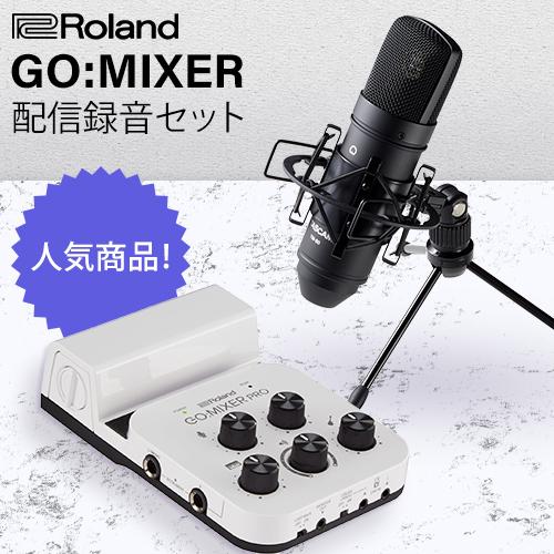 人気商品! Roland GO:MIXER 配信録音セット