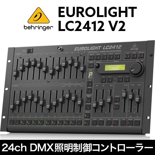 24ch DMX照明制御コントローラー BEHRINGER EUROLIGHT LC2412 V2