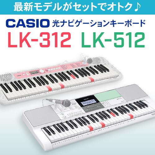 最新モデルがセットでオトク♪CASIO LK-312/LK-512