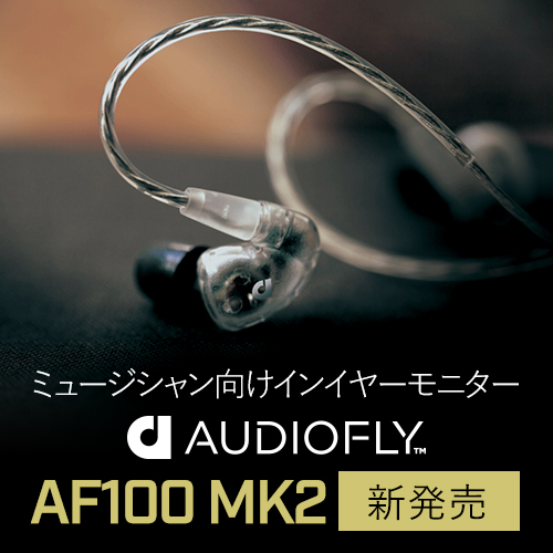 ミュージシャン向けインイヤーモニター AUDIOFLY AF100mkII 新発売