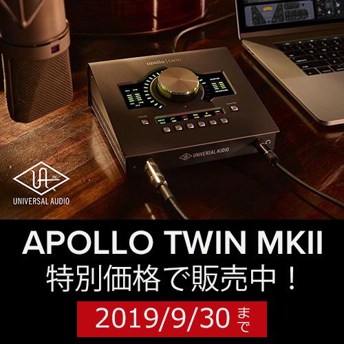 Apollo Twin MkII 期間限定 特別価格