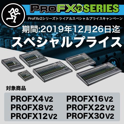 ProFXシリーズ スペシャルプライス9月30日まで!