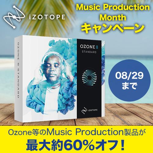Music Production Monthキャンペーン