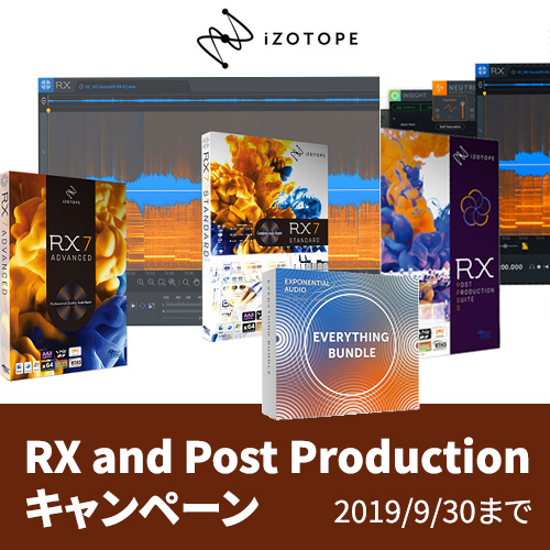 iZotope「RX and Post Production キャンペーン」