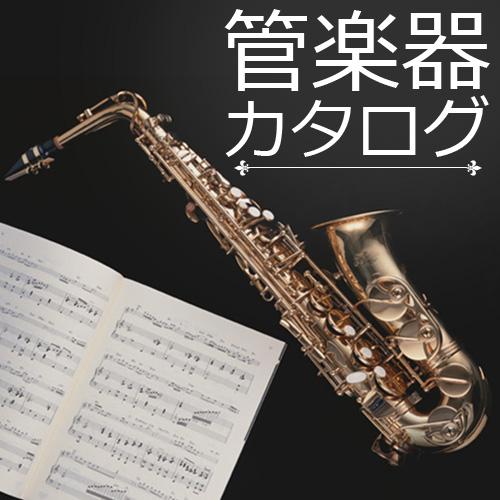 管楽器カタログ