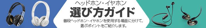 ヘッドホン/イヤホン 選び方ガイド