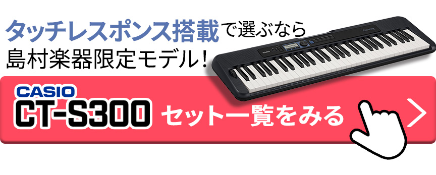 CTS300セット一覧