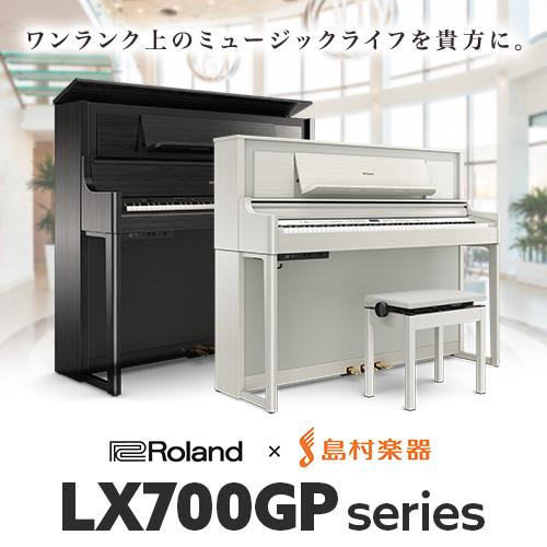 Roland×島村楽器 電子ピアノ LX700GP
