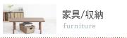 家具/収納