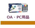 OA・PC用品