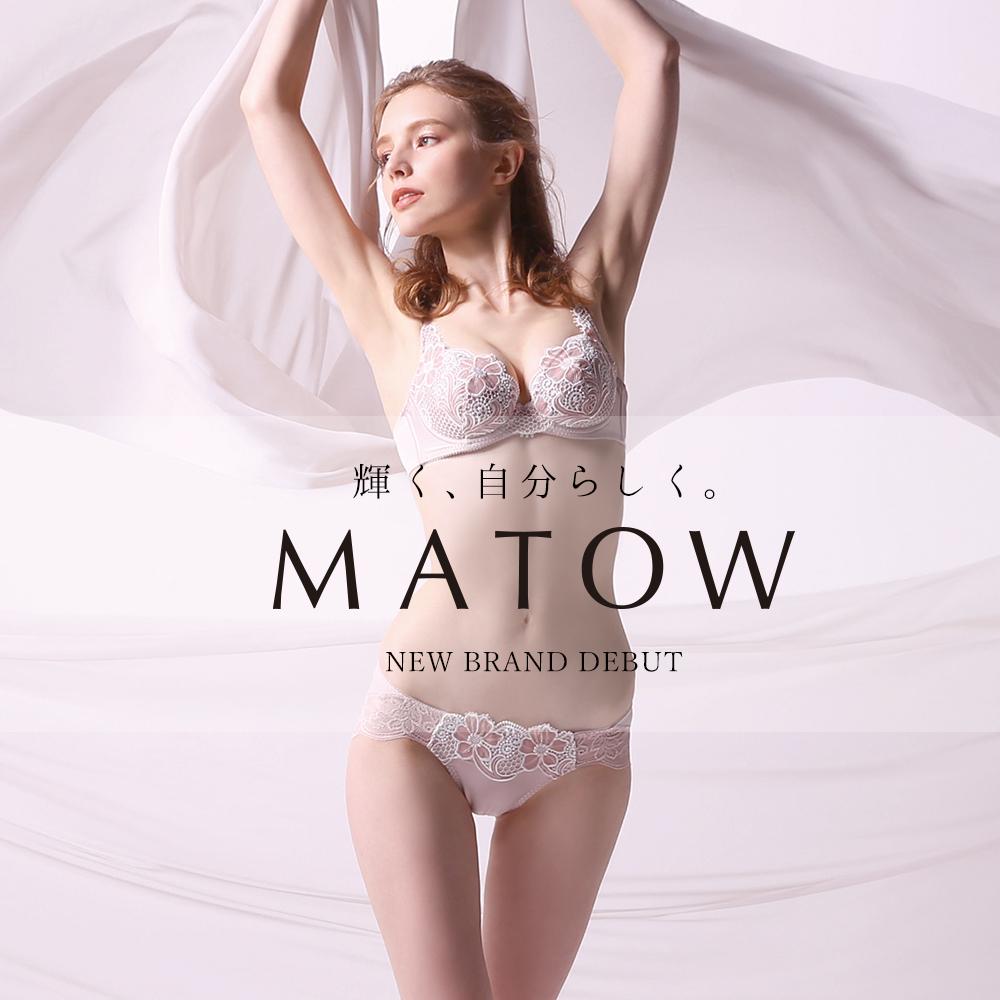 【MATOW】コレクション登場