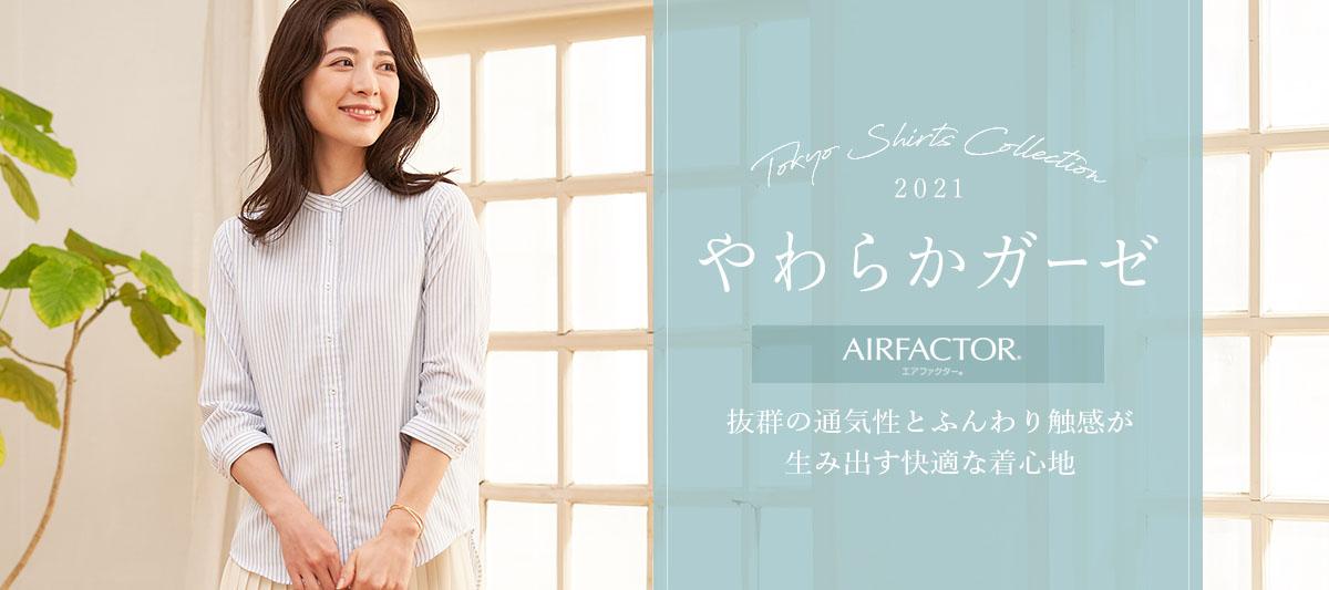 airfactor