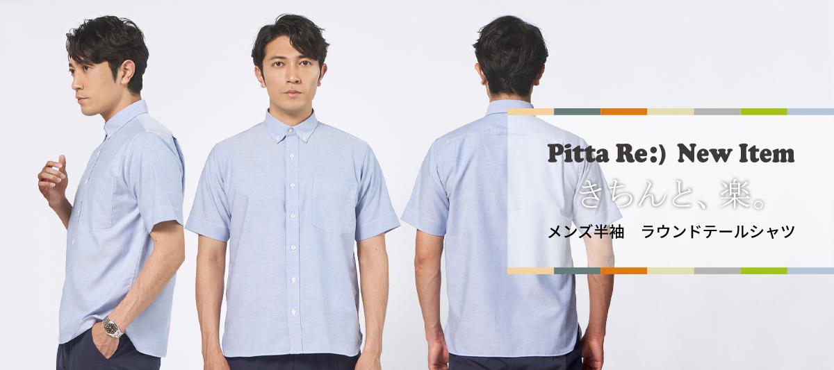 PittaRe:)