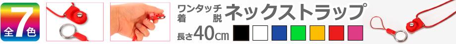 ネックストラップ シンプル ロング スマホ 携帯