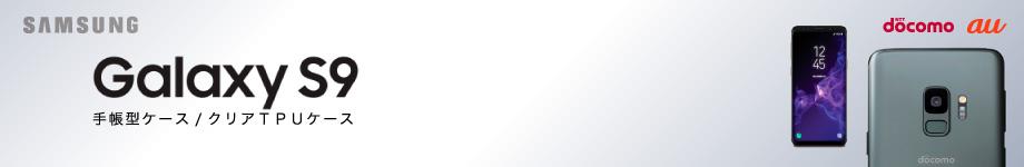 s9 ケース 手帳 galaxy s9 ケース カバー