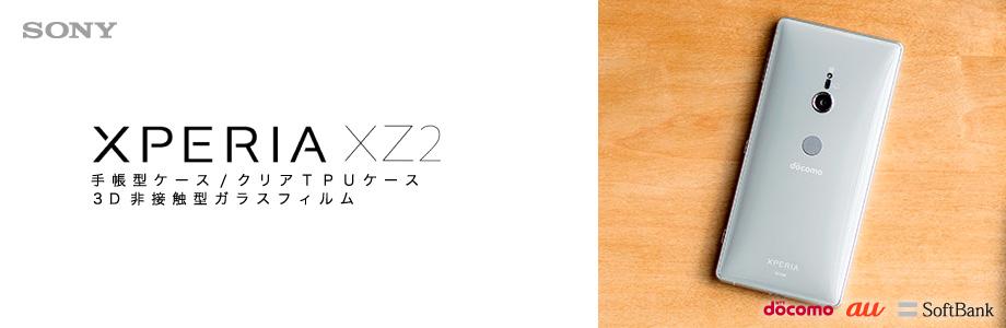 xz2 ケース 手帳 xperia xz2 ケース カバー