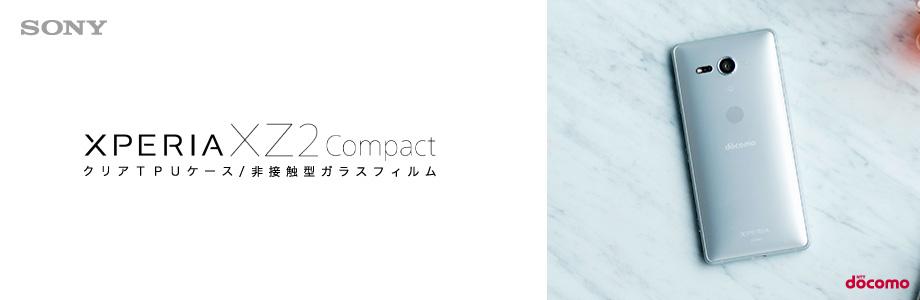 xz2compact ケース 手帳