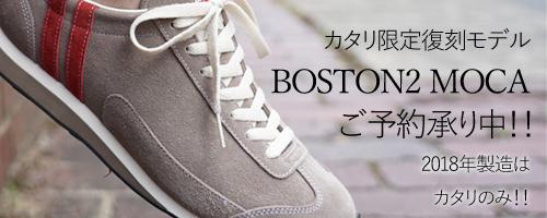 ボストンモカ