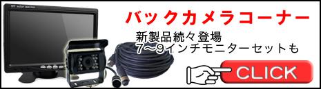"""当店自慢の大人気商品""""バックカメラ+モニターセット"""""""