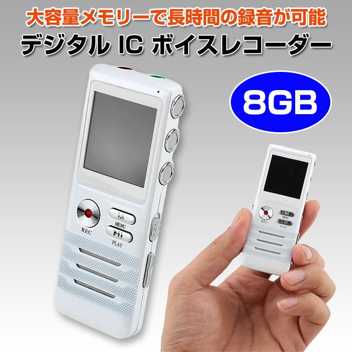 ICレコーダー ボイスレコーダー 8GB 小型 録音機 MP3プレイヤー ◇CHI ...