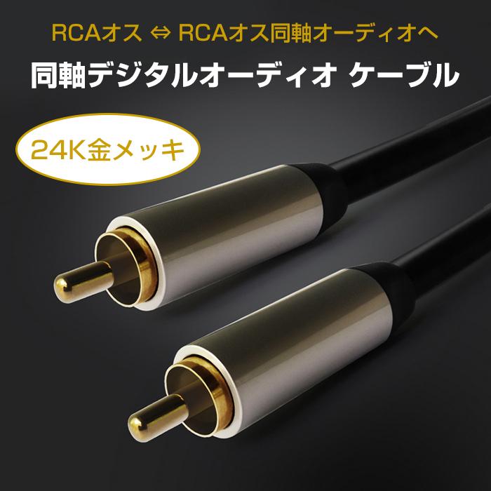 RCAオス-RCAオス 同軸デジタルオーディオ ホームシアター HDTV サブウーファー Hi-Fi ◇DP-CCG
