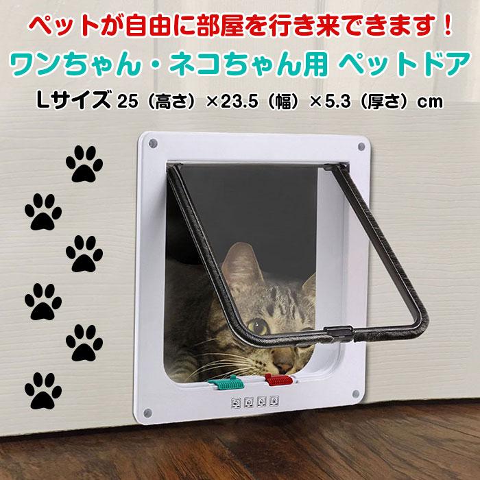 ペットドア Lサイズ 扉 猫 小型犬 キャットドア ドッグ 出入り口 ペット用品 勝手口【ペット用品】◇KL-GD-L