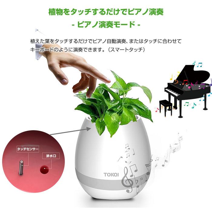 鉢植え兼用 Bluetoothスピーカー 音楽植木鉢 鉢植えライト 植物ランプ ピアノプレイ USB充電式 ◇KG-TOKQI